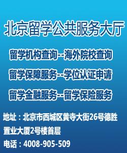北京留学公共服务大厅