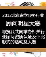 北京留学服务行业顾问明星大赛