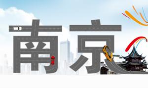 2012南京购车季 诚信经销商巡展