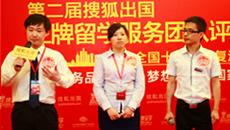 王牌留学,华恒上海-心飞扬队