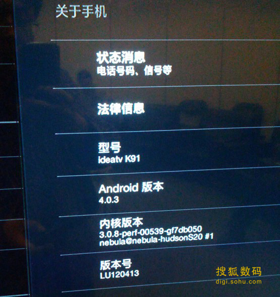 Android系统信息