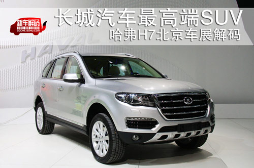 长城汽车最高端SUV 哈弗H7 北京车展解码高清图片