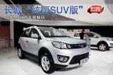 哈弗M4-北京车展解码