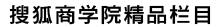 搜狐商学院星期三会客室