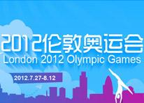 2012搜狐伦敦奥运会专题