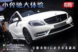 全新奔驰B级北京车展解码