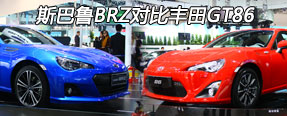 差别细微 斯巴鲁BRZ与丰田GT 86外观对比