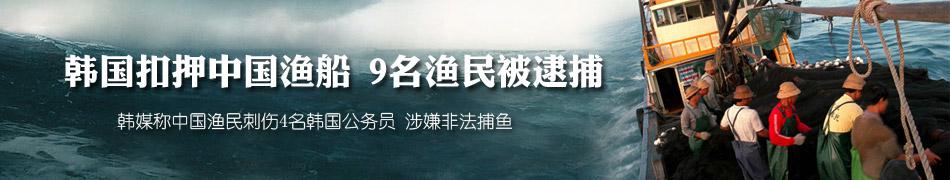 2010年9月1日14时25分 韩国泰安西格列飞岛以西68海里,韩国专属经济水
