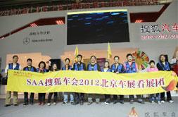 【2012北京车展】5月1日车展现场各展位动态报道