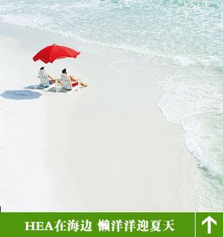 初夏海滨旅行
