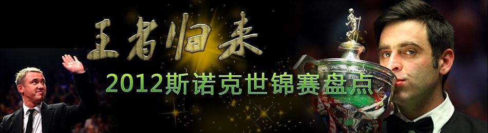 2012斯诺克世锦赛盘点,斯诺克世锦赛,斯诺克,奥沙利文,亨德利,丁俊晖,塞尔比,希金斯