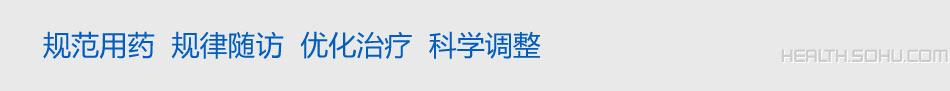 第四军医大学唐都医院感染科谈慢性乙肝规范化治疗