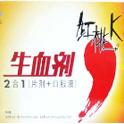 红桃k生血剂