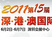 2011年深·港·澳国际车展