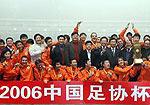 2006赛季中国足协杯