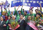 2003年中国足协杯