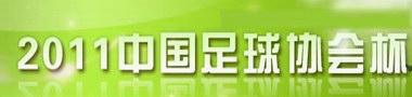 2011中国足协杯回顾
