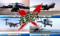第40期:中国电子坑毁美军