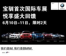 宝马全新6系四门轿跑 重庆国际车展首发