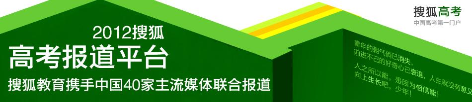 2012搜狐教育高考媒体联盟