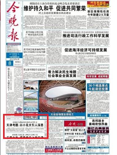 中国主流媒体教育联盟 今晚报