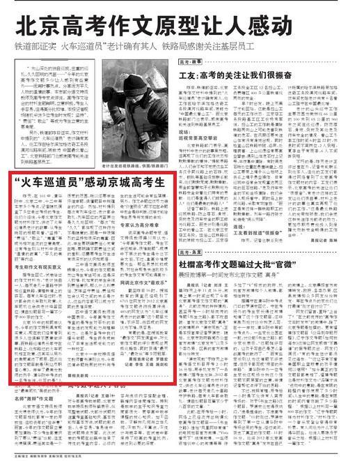 搜狐教育媒体联盟 北京晨报