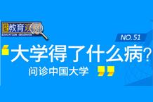 搜狐教育2012高考 问诊中国大学