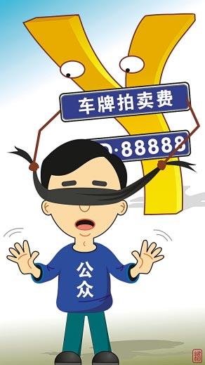 交通委:北京年内不废除摇号转向拍卖车牌
