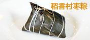 稻香村枣粽