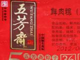 五芳斋鲜肉粽