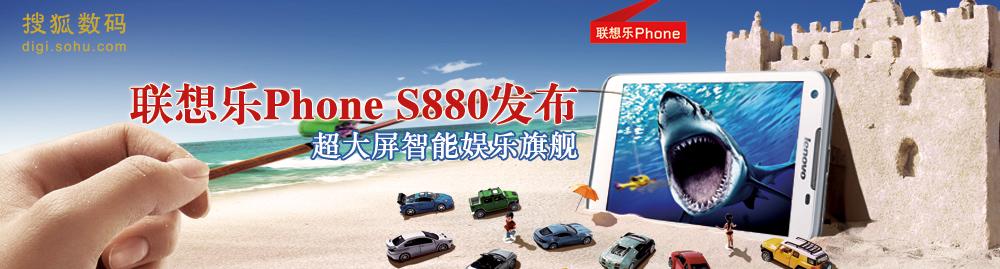 联想乐Phone S880发布 大有意思登船记