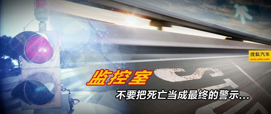 2012汽车安全视频