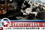 宁洛高速蒙城段连环交通事故致11死59伤