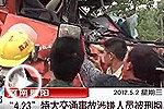 """视频:河南舞阳""""4.23""""特大交通事故涉嫌人员被刑拘"""