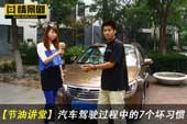 【节油讲堂】汽车驾驶过程中的7个坏习惯