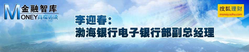 专访渤海银行电子银行部副总经理李迎春