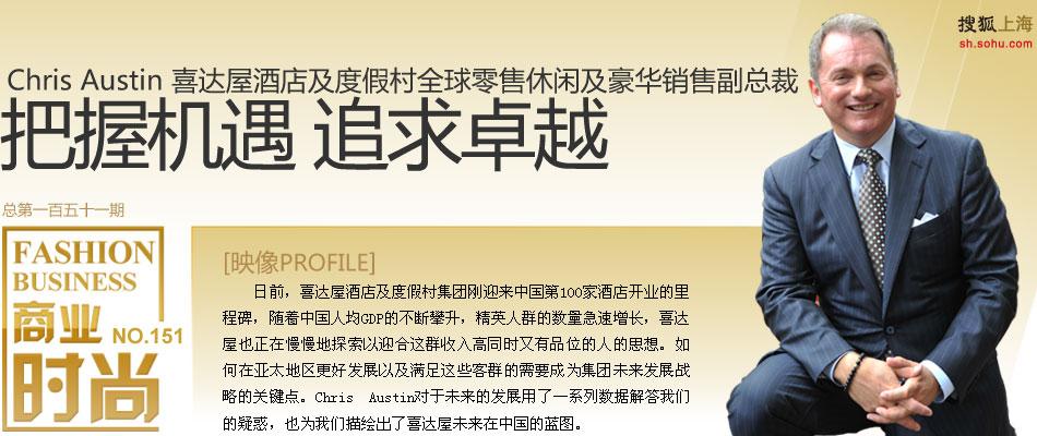 喜达屋酒店及度假村国际集团全球零售休闲及豪华销售部副总裁 Chris Austin