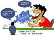 """西班牙""""啃""""遍欧洲无对手"""