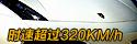 时速超过320KM/h