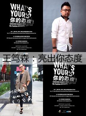 歌力思品牌形象管理中心总监:王笃森 你的态度