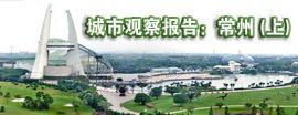 城市观察报告:常州(上)