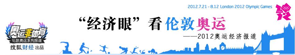 2012奥运经济报道