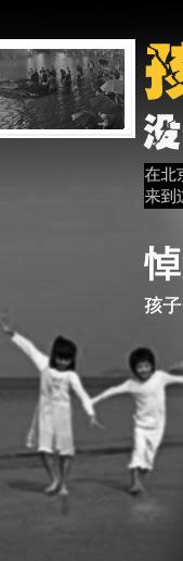 北京大雨 遇难名单