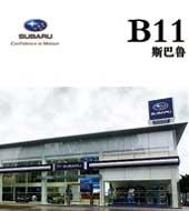 B11 斯巴鲁