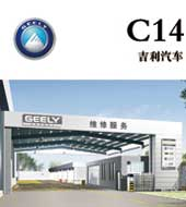 C14 