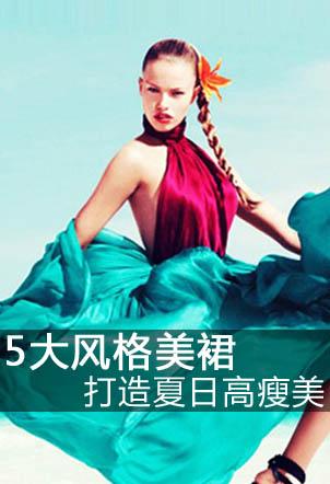 5大风格美裙