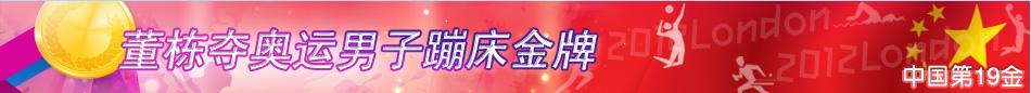 中国选手董栋夺蹦床金牌