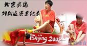 北京奥运悲情背影