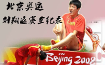 北京奥运退赛全记录