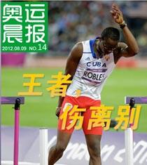 伦敦奥运会,王者伤退,罗伯斯受伤,刘翔受伤